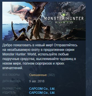 MONSTER HUNTER: WORLD 💎STEAM KEY RU+CIS LICENSE