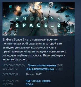 Endless Space 2  STEAM KEY REGION FREE GLOBAL &#128142