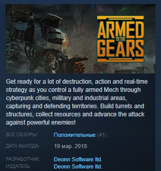 Armed to the Gears STEAM KEY REGION FREE GLOBAL