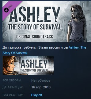 Ashley The Story Of Survival Original Soundtrack STEAM
