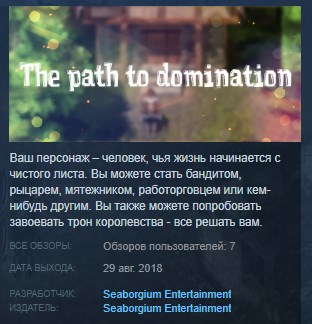 The path to domination STEAM KEY REGION FREE GLOBAL