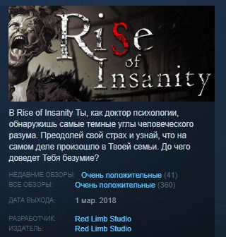 Rise of Insanity STEAM KEY REGION FREE GLOBAL💎