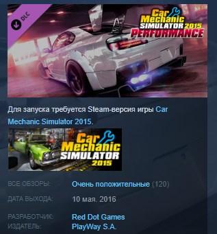 Car Mechanic Simulator 2015 Performance DLC STEAM KEY