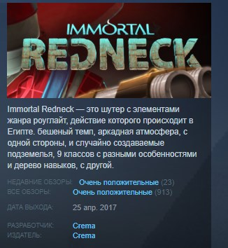 Immortal Redneck STEAM KEY REGION FREE GLOBAL 💎