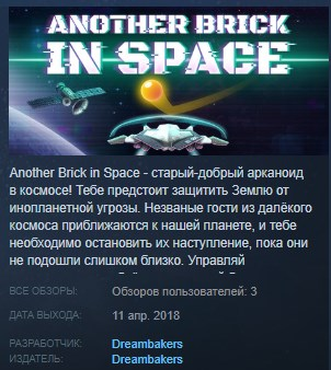 Another Brick in Space STEAM KEY REGION FREE GLOBAL