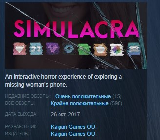 SIMULACRA 💎 STEAM KEY REGION FREE GLOBAL