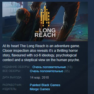 The Long Reach STEAM KEY REGION FREE GLOBAL