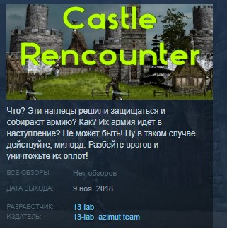 Castle Rencounter STEAM KEY REGION FREE GLOBAL