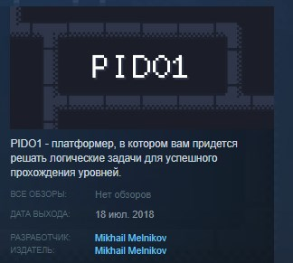 Фотография pido1 steam key region free global