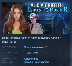 Alicia Griffith – Lakeside Murder STEAM KEY REGION FREE