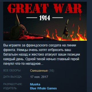 Great War 1914 STEAM KEY REGION FREE GLOBAL