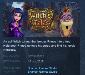 Witch's Tales STEAM KEY REGION FREE GLOBAL 2019
