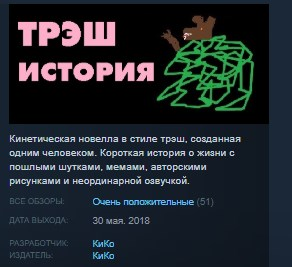 Trash Story STEAM KEY REGION FREE GLOBAL 2019
