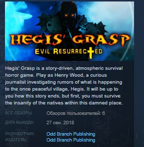 Hegis' Grasp: Evil Resurrected STEAM KEY REGION FREE 2019