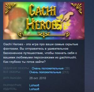 Gachi Heroes / clicker STEAM KEY REGION FREE GLOBAL 2019