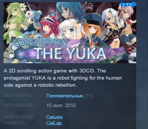 Core Awaken ~The Yuka~ STEAM KEY REGION FREE GLOBAL 2019