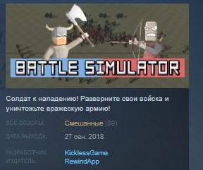 Battle Simulator STEAM KEY REGION FREE GLOBAL 2019