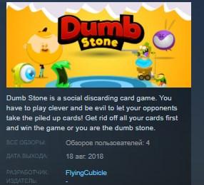 Dumb Stone Card Game STEAM KEY REGION FREE GLOBAL 2019