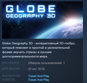 Globe Geography 3D STEAM KEY REGION FREE GLOBAL 2019
