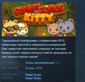 StrikeForce Kitty STEAM KEY REGION FREE GLOBAL 2019
