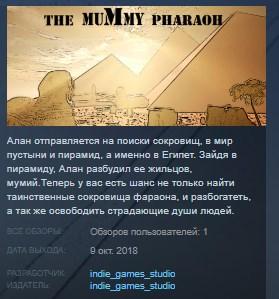 The Mummy Pharaoh STEAM KEY REGION FREE GLOBAL 2019