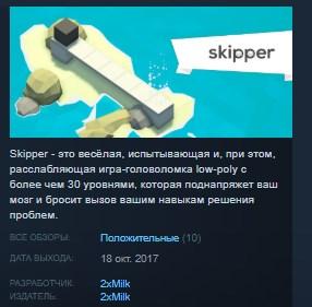 Skipper - Puzzle Across The Sea STEAM KEY REGION FREE 2019