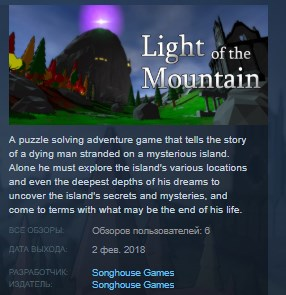 Light of the Mountain STEAM KEY REGION FREE GLOBAL 2019