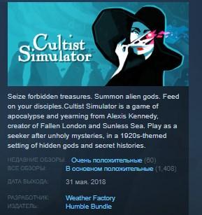 Cultist Simulator STEAM KEY REGION FREE GLOBAL 2019