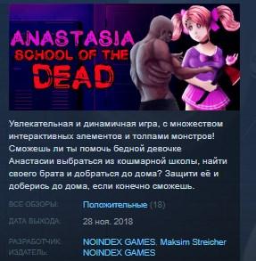School of the Dead: Anastasia STEAM KEY REGION FREE 2019