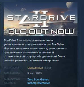 StarDrive 2 STEAM KEY RU+CIS LICENSE💎 2019