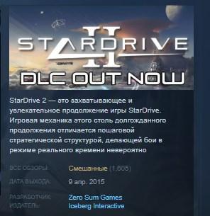 Stardrive 2 Digital Deluxe Edition STEAM KEY LICENSE💎 2019