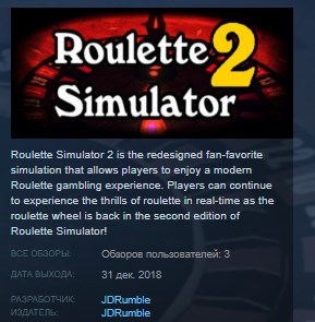 Roulette Simulator 2 STEAM KEY REGION FREE GLOBAL 2019