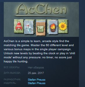 AcChen - Tile matching the Arcade way STEAM KEY GLOBAL 2019