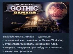 Battlefleet Gothic: Armada STEAM KEY REGION FREE GLOBAL 2019
