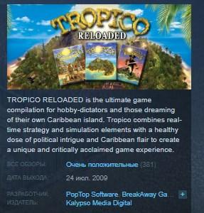 Tropico Reloaded STEAM KEY RU+CIS LICENSE 💎 2019