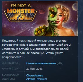 I am not a Monster STEAM KEY REGION FREE GLOBAL 2019