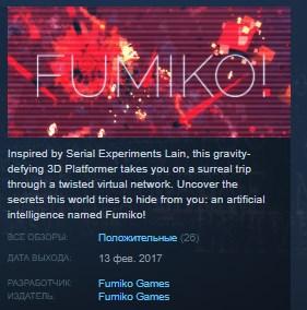 Fumiko! STEAM KEY REGION FREE GLOBAL 2019