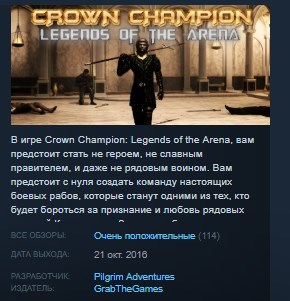 Crown Champion: Legends of the Arena STEAM KEY GLOBAL 2019