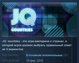 JQ: countries STEAM KEY REGION FREE GLOBAL 2019
