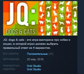 JQ: dogs & cats STEAM KEY REGION FREE GLOBAL 2019