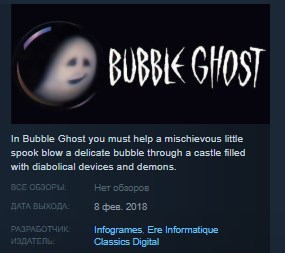 Bubble Ghost STEAM KEY REGION FREE GLOBAL 2019