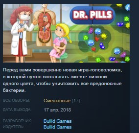 Dr. Pills STEAM KEY REGION FREE GLOBAL 2019