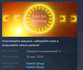 FastGo Running STEAM KEY REGION FREE GLOBAL 2019
