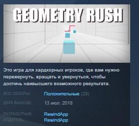 Geometry Rush STEAM KEY REGION FREE GLOBAL 2019