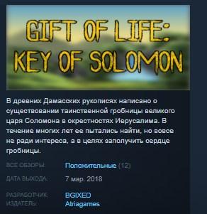 Gift of Life: Key of Solomon STEAM KEY REGION FREE 2019