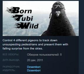 Born Tubi Wild STEAM KEY REGION FREE GLOBAL 2019