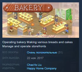 Bakery STEAM KEY REGION FREE GLOBAL 2019