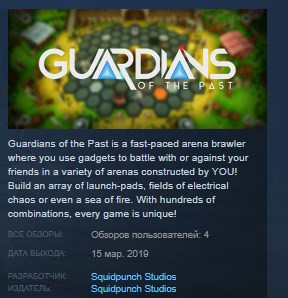 Guardians Of The Past STEAM KEY REGION FREE GLOBAL 2019