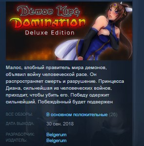 Demon King Domination: Deluxe Edition STEAM KEY GLOBAL 2019