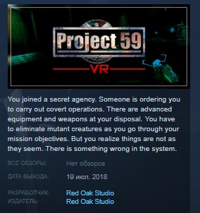 Project 59 STEAM KEY REGION FREE GLOBAL 2019